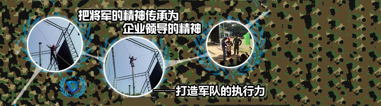 廣州翔龍軍事拓展訓練基地