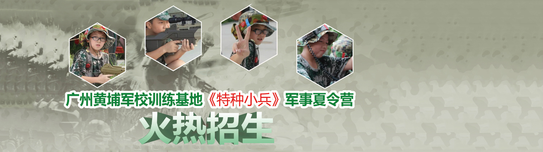 廣州黃埔軍校訓練基地