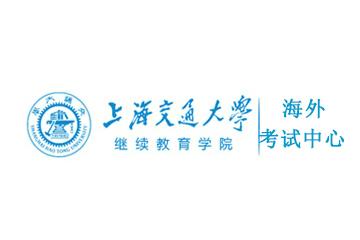 上海交大继续学院海外考试中心PTE图片
