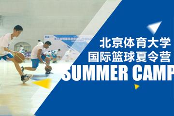 武漢東方啟明星籃球訓練營2017北京體育大學國際籃球夏令營圖片圖片