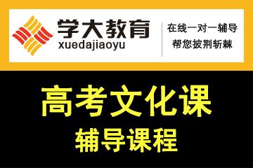 上海學大教育上海學大教育高考輔導課程圖片