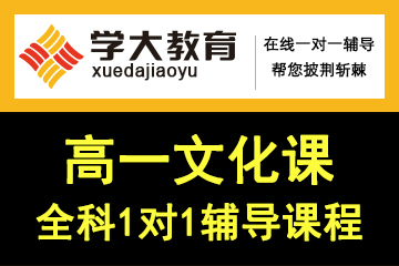 上海學大教育上海學大教育高一全科1對1輔導課程 圖片