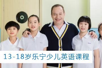上海樂寧少兒英語教育上海樂寧13-18少兒英語培訓課程圖片圖片