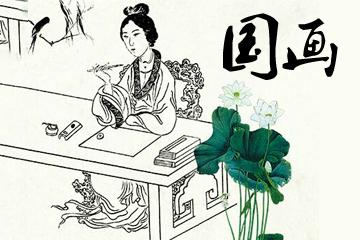 杭州新鸿书院杭州新鸿书院国画培训课程图片