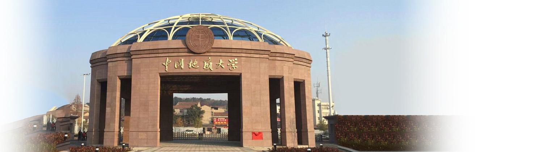 中國地質大學遠程教育學院
