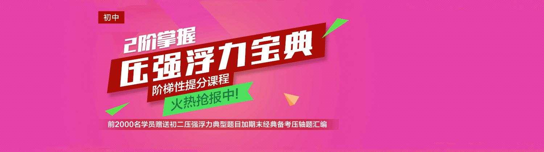 上海中小學全科輔導機構