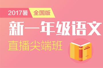 上海中小学全科辅导机构小学一年级语文辅导网络凯发k8App图片