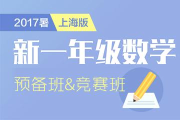 上海中小学全科辅导机构小学一年级数学辅导网络凯发k8App图片
