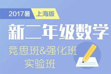 上海中小学全科辅导机构小学二年级数学辅导网络凯发k8App图片