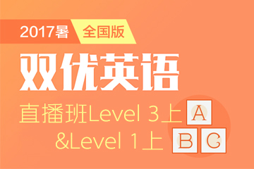 上海中小学全科辅导机构小学二年级英语辅导网络凯发k8App图片