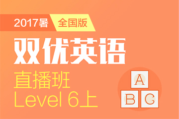 上海中小学全科辅导机构小学三年级英语辅导网络凯发k8App图片