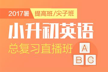 上海中小学全科辅导机构小学六年级英语辅导网络凯发k8App图片