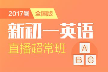上海中小学全科辅导机构初一英语辅导网络凯发k8App图片