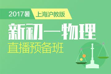 上海中小学全科辅导机构初一物理辅导网络凯发k8App图片