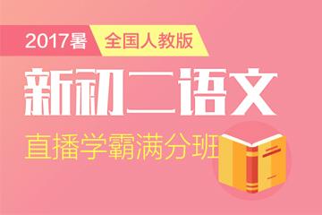 上海中小学全科辅导机构初二语文辅导网络凯发k8App图片