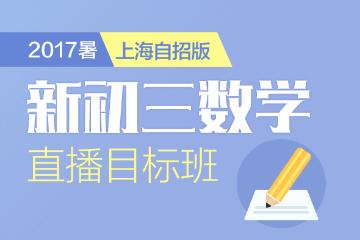 上海中小学全科辅导机构初三数学辅导网络凯发k8App图片
