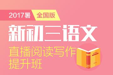 上海中小学全科辅导机构初三语文辅导网络凯发k8App图片