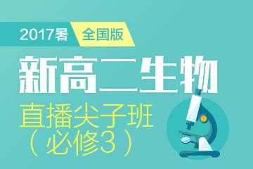 上海中小学全科辅导机构高二生物辅导网络凯发k8App图片