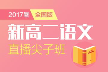 上海中小学全科辅导机构高二语文辅导网络凯发k8App图片
