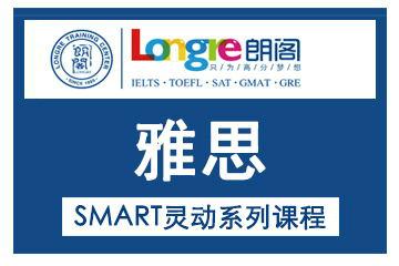 上海雅思SMART灵动系列课程