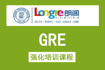 上海朗閣培訓中心上海GRE強化培訓課程圖片圖片