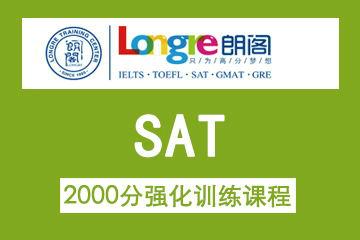 上海朗閣培訓中心上海SAT2000分強化訓練課程圖片圖片