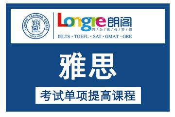 上海朗阁培训中心上海雅思单项强化阶段课程图片