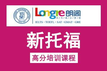 上海朗阁培训中心上海新托福高分培训凯发k8App图片图片