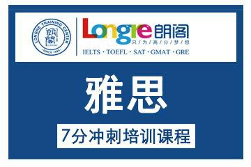 上海朗阁培训中心上海雅思7分冲刺培训凯发k8App图片