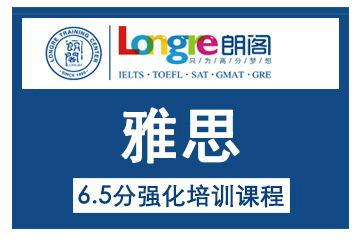 上海朗阁培训中心上海雅思6.5分强化培训凯发k8App图片