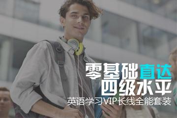 在线英语网络课堂【零基础直达四级水平】英语学习VIP长线全能套装图片