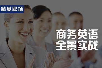 在线英语网络课堂商务英语全景实战培训凯发k8App图片