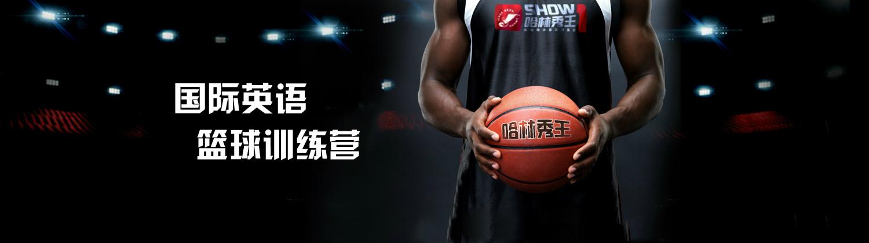 天津哈林秀王國際英語籃球訓練營