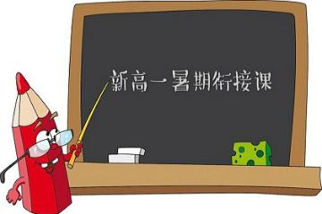 上海华询教育暑假新高一衔接课图片