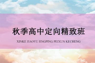 上海华询教育秋季高中定向精致班图片图片