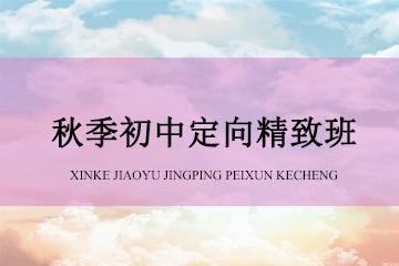 上海華詢教育秋季初中定向精致班圖片圖片