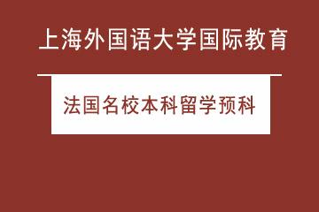 上海外國語大學留學預科中心上海外國語大學法國名校本科留學預科班招生簡章圖片