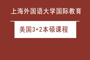 上海外國語大學留學預科中心美國3+2本碩課程圖片