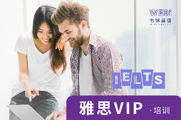 武漢韋博國際英語培訓學校武漢韋博雅思VIP一對一培訓課程圖片圖片