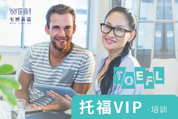 武漢韋博國際英語培訓學校武漢韋博托福VIP一對一培訓課程圖片圖片