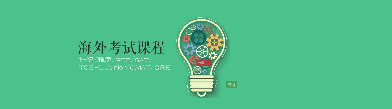 上海交通大学继续教育学院留学桥