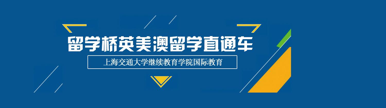 上海交通大學繼續教育學院留學橋