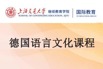 上海交通大学继续教育学院留学桥上海交大德国语言文化凯发k8App图片图片