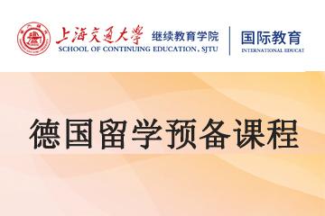 上海交通大学继续教育学院留学桥上海交大德国留学预备课程图片