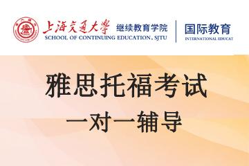 上海交通大学继续教育学院留学桥上海交大雅思托??际訴IP一对一辅导图片
