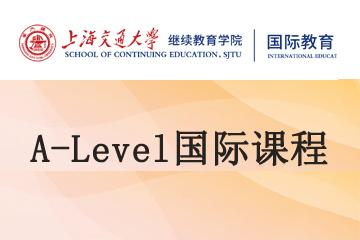 上海交通大学继续教育学院留学桥上海交大A-Level国际培训课程图片