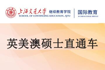 上海交通大学继续教育学院留学桥上海交大留学桥英美澳硕士留学直通车图片