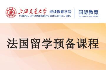 上海交通大学继续教育学院留学桥上海交大留学桥法国留学预备课程图片