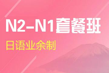 南京新世界教育南京新世界業余制日語N1/N2套餐課程圖片圖片