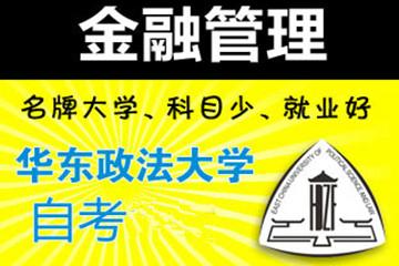 上海新世界教育华政《金融管理》自考系列凯发k8App图片图片